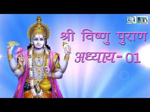 Shree Vishnu Puran in Hindi (श्री विष्णु पुराण) | Chapter - 1 | Lord Vishnu | Hindi Devotional Story thumbnail