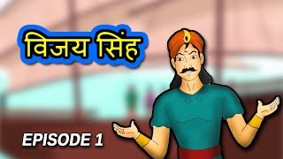 Download Vijay Simha 1 - Hindi Story for Children | Panchatantra Kahaniya | Moral Short Stories for Kids 3Gp Mp4