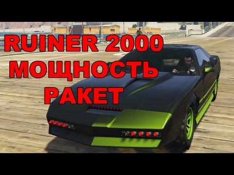 GTA Online - Ruiner 2000 - Обзор и Тестирование ракет(vs Kuruma, Insurgent, Tank)(Стоит ли покупать)