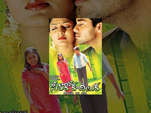 Navdeeps Seethakoka Chiluka Telugu Full Movie