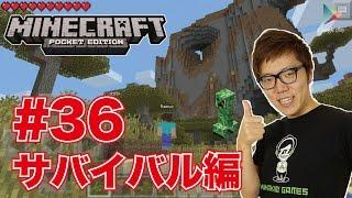 【マインクラフトPE】新サバイバル#36 ついに最終章突入!【ヒカキンゲームズ with Google Play】