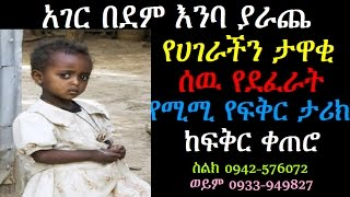 Ethiopian Girl Attackd by  famous artist