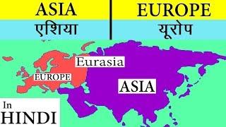 एशिया बनाम यूरोप | Asia vs Europe Full Continent Comparison UNBIASED 2019 | India's Top Facts
