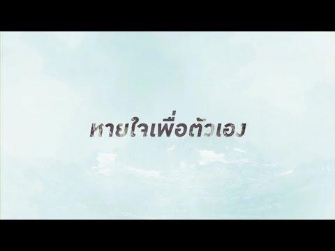 หายใจเพื่อตัวเอง – Mrs.Slave [Lyric Video]