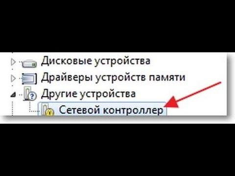 Видео как проверить сетевую карту на Windows XP