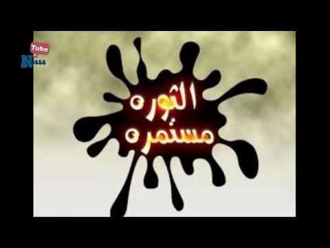 الثورة للجدعان .. للفنان: محمد الصنهاوي | Revolution for Jad'aan .. Artist: Mohammed Alsnhaoa