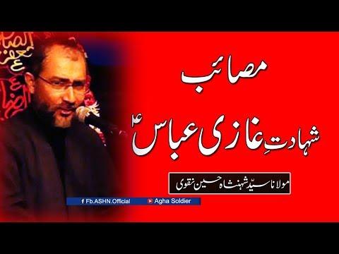 8th Moharram| Masaib Shahadat-e-Gazi Abbas Alamdaar (as) by Allama Shahenshah Hussain Naqvi