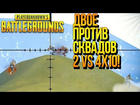 ДВОЕ ПРОТИВ СКВАДОВ! - ДОРОГА В ТОП ЧЕРЕЗ ГОРЫ ТРУПОВ! - Battlegrounds #28