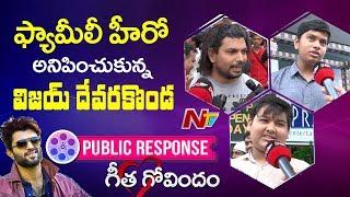 Geetha Govindam Movie Public Response | Vijay Deverakonda | Rashmika Mandanna | NTV