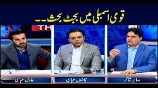 The Reporters   Adil Abbasi   ARYNews   19 June 2019