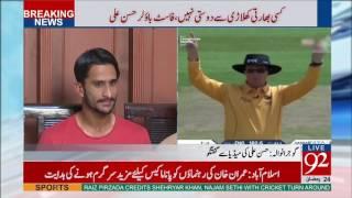 Hassan Ali Media talk in Gujranwala 20-06-2017 - 92NewsHDPlus