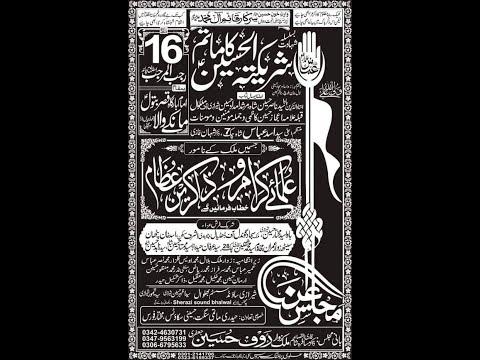 Live Majlis aza 16 Rajab.............2020.........Manak pur Sargobha