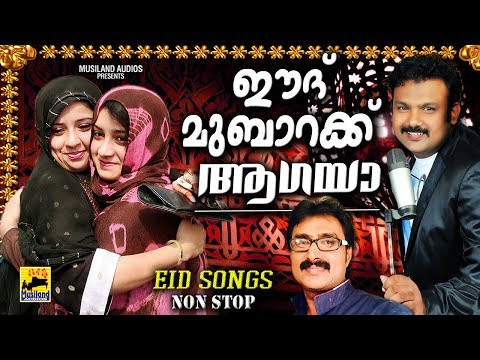 Eid Songs 2017  | ഈദ് മുബാറക് ആഗയാ | Malayalam Mappila Songs | Perunnal pattukal New