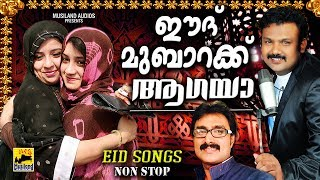 Eid Songs 2017  | ഈദ് മുബാറക് ആഗയാ | Malayalam Mappila Songs | Perunnal pattukal New
