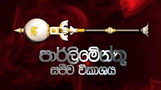 2019.04.24 - sri lanka parliament live