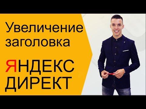 Увеличиваем заголовок и CTR бесплатно в Яндекс Директ!