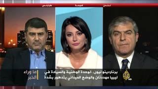 ماوراء الخبر- رسائل فجر ليبيا.. كيف تقرأ دوليا؟