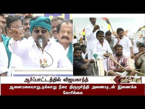 உடுமலைப்பேட்டை தேமுதிக ஆர்ப்பாட்டத்தில் விஜயகாந்த் பேச்சு   Vijayakanth Latest Speech   Tirupur