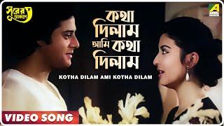 Kotha Dilam Ami Kotha Dilam | Surer Akashe | Bengali Movie Song | Kishore Kumar, Asha Bhosle