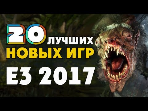 [ТОП] 20 лучших новых игр с E3 2017