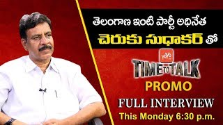 Telangana Inti Party President Cheruku Sudhakar Goud Exclusive Interview PROMO