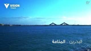 برج فيجن - مشروعنا في منطقة الجفير - البحرين Vision Tower - Our project in Juffair - Bahrain