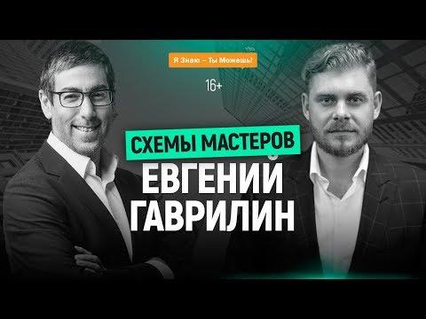 Евгений Гаврилин. 3 НАВЫКА ДЛЯ ДОСТИЖЕНИЯ  УСПЕХА! Секреты успешного предпринимателя | 16+