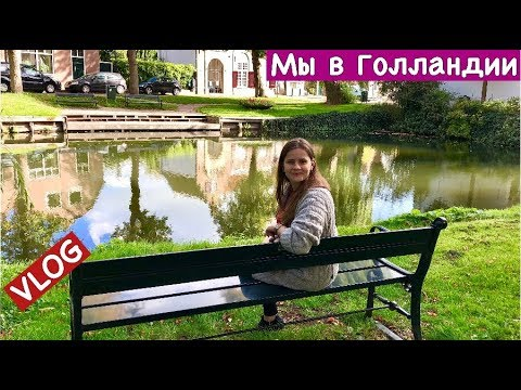 Vlog: Были в Голландии, Как же тут КРАСИВО!!!