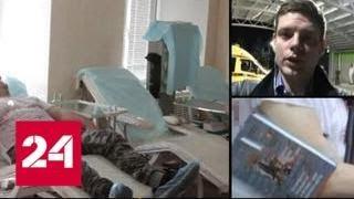 Медицинская авиация доставляет раненых подростков в Симферополь - Россия 24