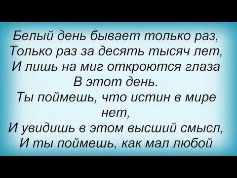 Машина Времени, Андрей Макаревич - Белый День