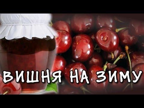 Заготовки на зиму из вишни в собственном соку