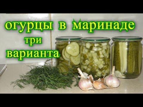 Огурцы в маринаде 3 варианта. заготовки на зиму.