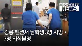 1R]강릉 펜션서 남학생 3명 사망·7명 의식불명