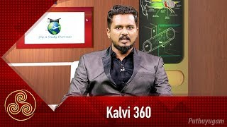 Career Options in Engineering after 12th | Kalvi 360 | 23/03/2019 | PuthuyugamTV