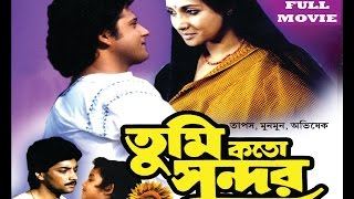 Tumi Kato Sundar Bengali Full Movie | Musical Hit | Tapas Pal | Moon Moon Sen | Anup Kumar | Abhisek
