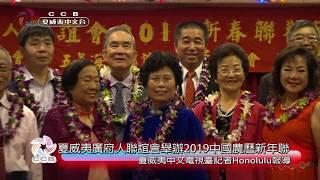 夏威夷廣府人聯誼會舉辦2019中國農曆新年聯歡