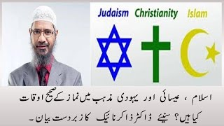 Dr Zakir Naik Latest Urdu Speech 2017
