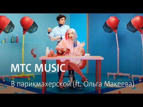 MТС MUSIC | В парикмахерской (ft. Ольга Макеева)