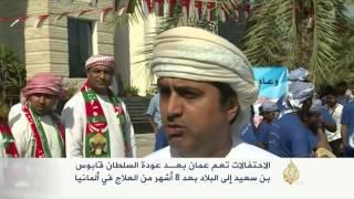 الاحتفالات تعم عمان بعد عودة السلطان قابوس