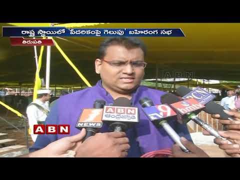 Chandrababu Focuses On AP Developments, To Participate In Pedarikam Pai Gelupu Meeting in Tirupati