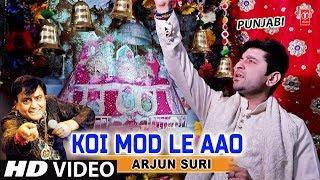 Koi Mod Le Aao I ARJUN SURI I Lyrics By NARENDRA CHANCHAL I Devi Bhajan I HD