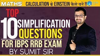 Top 10 Simplification Questions for IBPS RRB | Sumit Sir