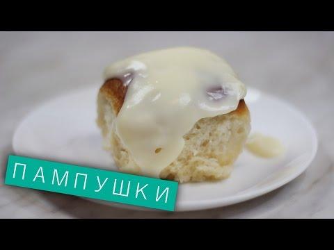 Пампушки под ванильным соусом / Рецепты и Реальность / Вып. 91