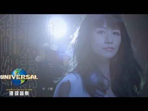 李千娜(Nana Lee)-甜美的繩索