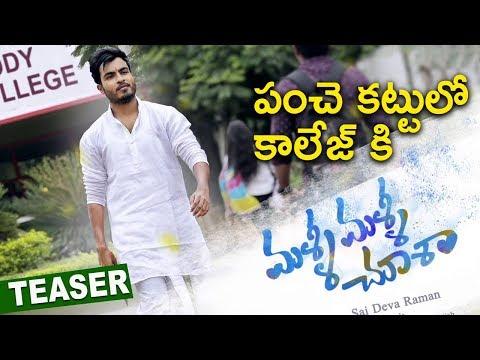 మస్త్ గా ఉంది || Malli Malli Chusa Motion Teaser - Latest Telugu Movie - Anurag Konidena
