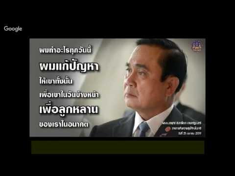 Radio Thailand Betong FM 93 MHz  9-5-59