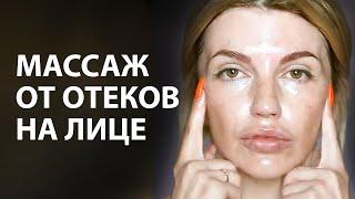 Как убрать отеки на лице. Массаж от отеков на лице с моментальным эффектом