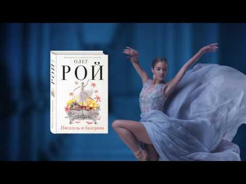 Книга писатель и балерина олег рой