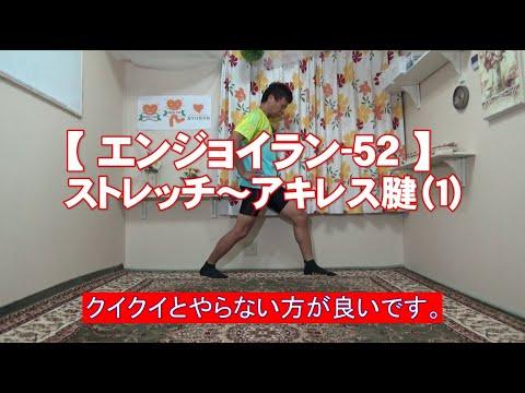#52 アキレス腱(1)/筋肉痛改善ストレッチ・身体ケア【エンジョイラン】