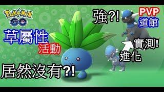 草屬性活動居然沒有?! 戰槌龍很強? 戰槌龍攻打道館 PVP pokemon go第四代寶可夢 菲菲實況